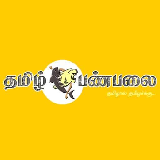 Tamil Panpalai Radio