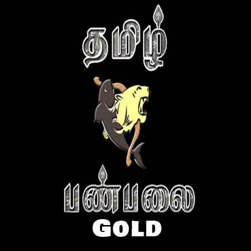 Tamil Panpalai Gold