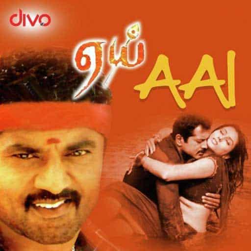 Aai Movie Audio