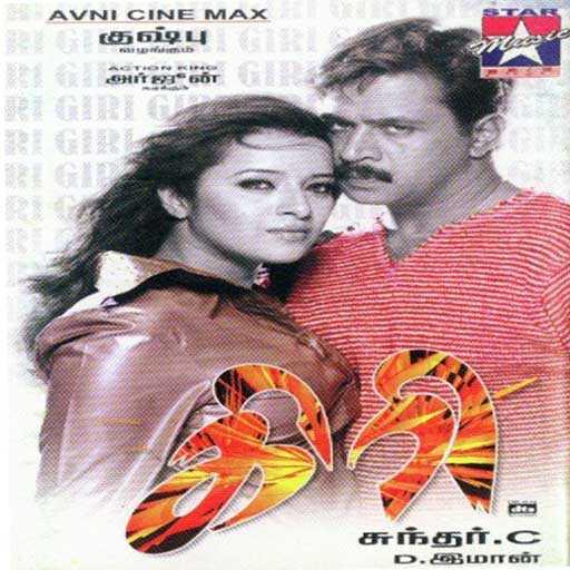 Giri Movie Audio