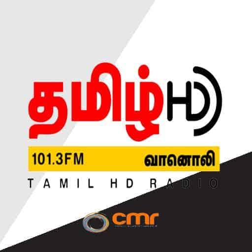 CMR Tamil HD Radio