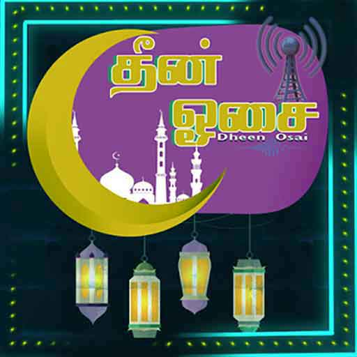 Dheen Osai Radio