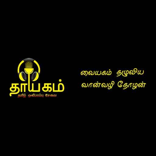 Thayagam Tamil Radio