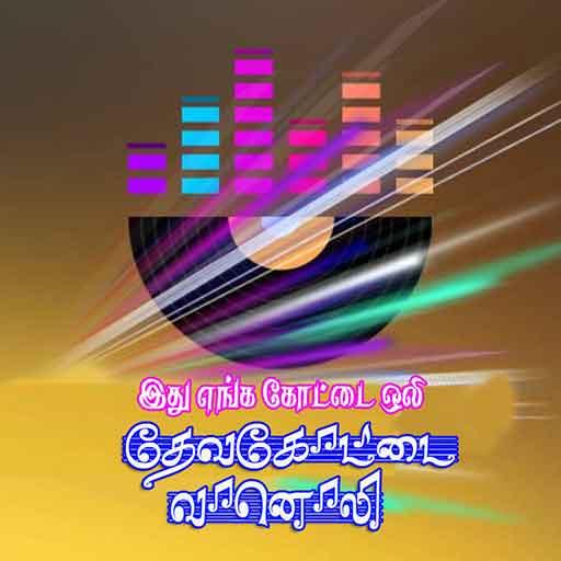 Devakottai FM