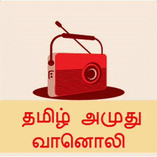 Tamil Amuthu Radio