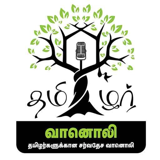 Thamilar Radio