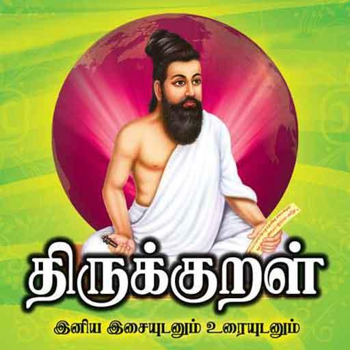 Thirukural Online Radio
