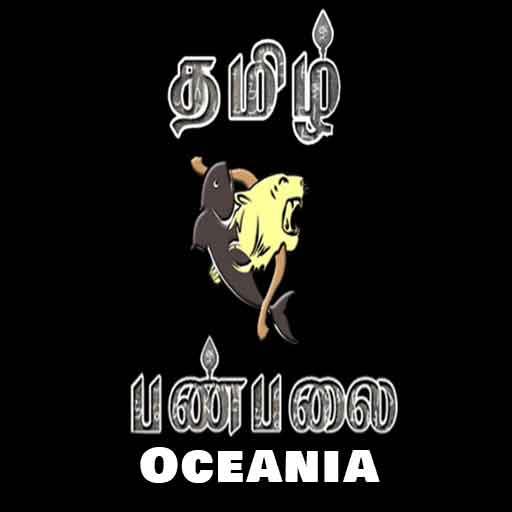Tamil Panpalai Oceania